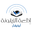 Radio Zitouna adhkar