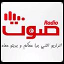 Radio SAWT